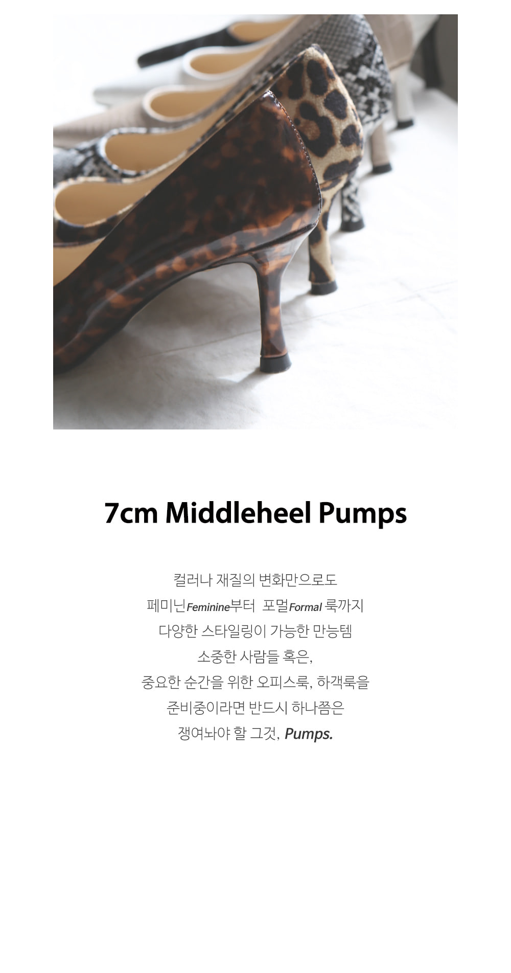 7cm미들힐 에나멜펌프스