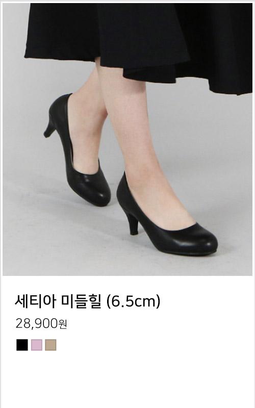 세티아 미들힐 (6.5cm)